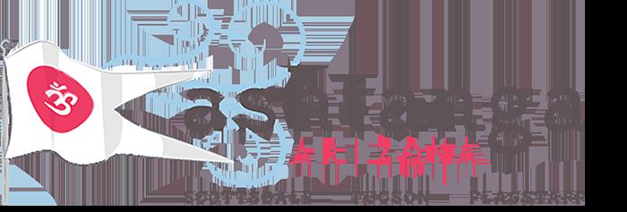 Ashtanga Arizona Scottsdale Tucson Flagstaff